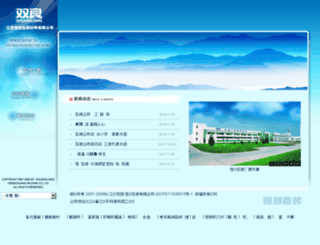 shuangliang-pack.com screenshot