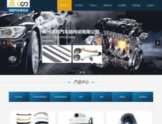 shuangshi-chain.com screenshot