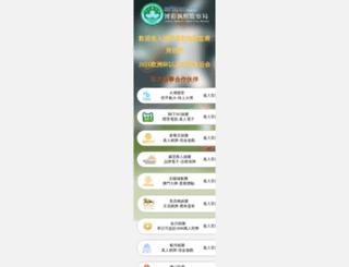 shuazuanwang.com screenshot