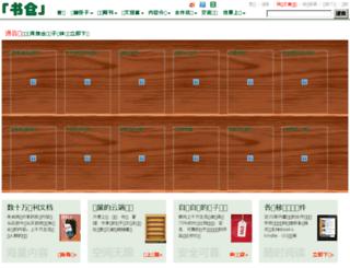shucang.org screenshot