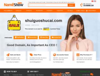 shuiguoshucai.com screenshot