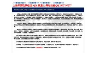 shuiwu1638.webstarts.com screenshot