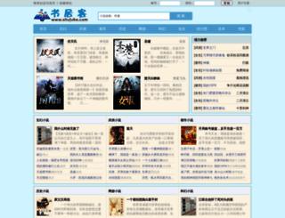 shukeju.com screenshot