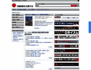 shukenkaifuku.com screenshot