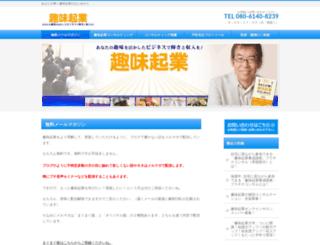 shumikigyo.com screenshot