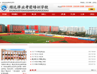 shundapeixun.com screenshot