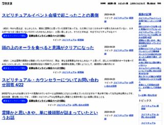 shupla.w-jp.net screenshot