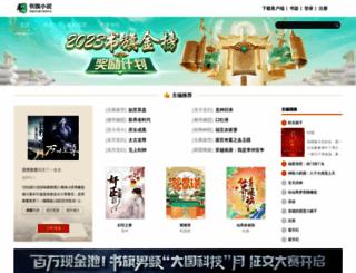 shuqi.com screenshot