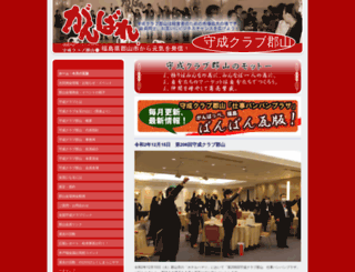 shuseiclub-koriyama.net screenshot