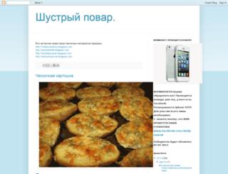 shustrypovarru.blogspot.com screenshot