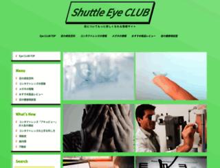 shuttlechef-club.jp screenshot