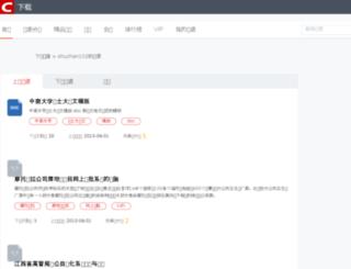 shuzhan102.download.csdn.net screenshot