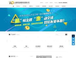 shweidi.cn screenshot