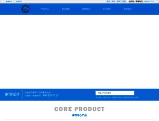 shxiangheng.com screenshot