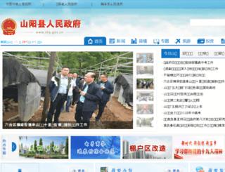 shy.gov.cn screenshot