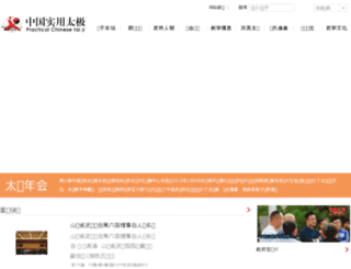 shytaiji.com screenshot