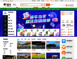 shz.tuniu.com screenshot