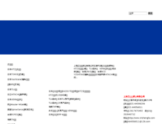 shzhengfa.com screenshot