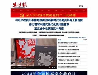 shzhidao.cn screenshot