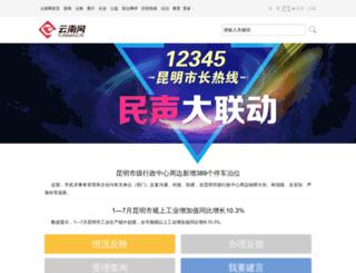 shzylt.yunnan.cn screenshot