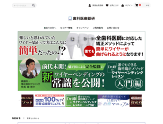 si-soken.com screenshot