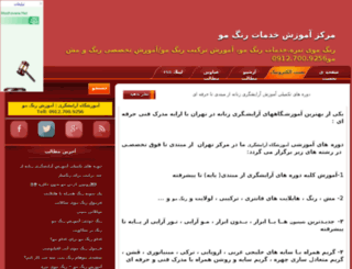 siachoome.blogfa.com screenshot