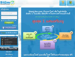 siamlike.com screenshot