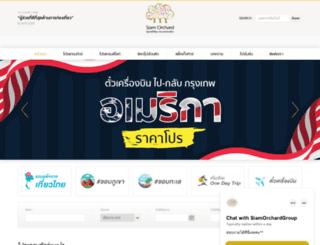 siamorchardgroup.com screenshot