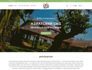 siamtv.ru screenshot