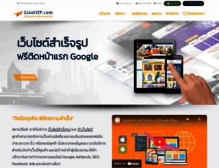 siamvip.com screenshot