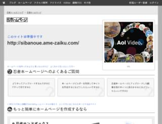 sibanoue.ame-zaiku.com screenshot