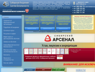 sibasb.ru screenshot