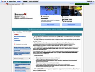 sibekspert.fis.ru screenshot