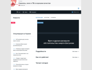 sibnet.ru screenshot