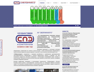 sibpromenergo.ru screenshot