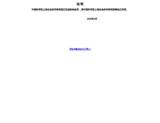 sibs.cas.cn screenshot