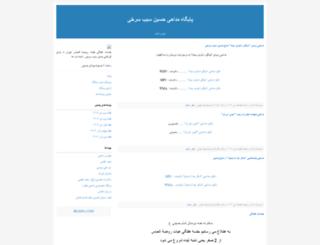 sibsorkhi-hosein.blogfa.com screenshot
