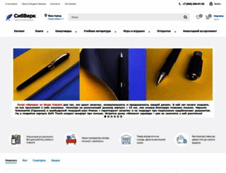 sibverk.ru screenshot