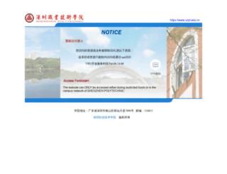 sic.szpt.edu.cn screenshot