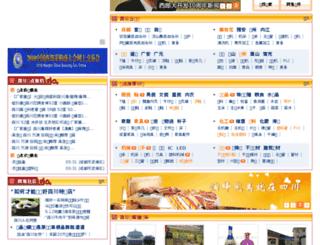 sichuan.china.alibaba.com screenshot