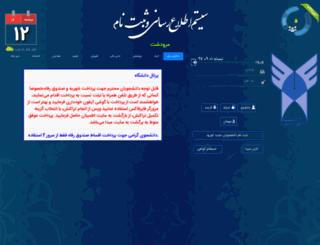 sida2.miau.ac.ir screenshot