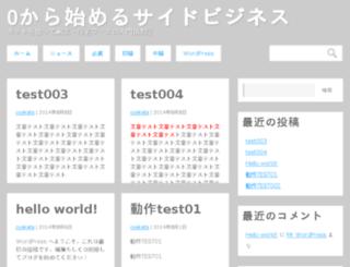 side-biz.xyz screenshot