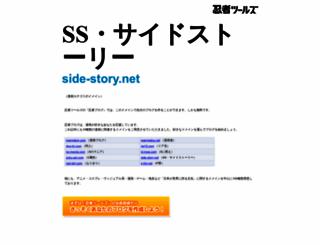 side-story.net screenshot