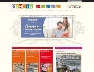 siestalook.ru screenshot