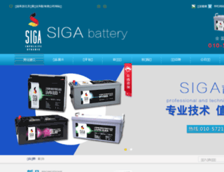 siga-battery.com screenshot