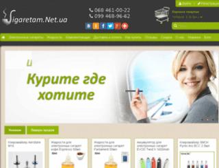 sigaretam.net.ua screenshot