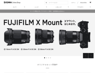 sigma-onlineshop.jp screenshot