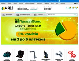 sigma.ua screenshot