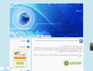signaldanesh.blogroom.ir screenshot