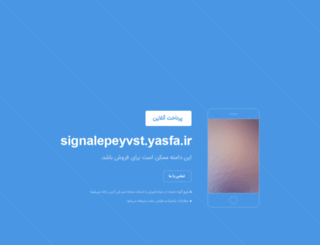 signalepeyvst.yasfa.ir screenshot